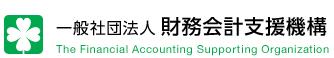 財務会計支援機構